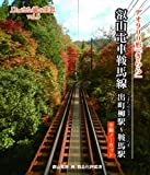 叡山電車鞍馬線 出町柳駅~鞍馬駅 (ローカル線の車窓vol.6) [Blu-ray]