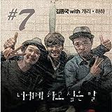 ジョングク - 7集 (韓国盤)