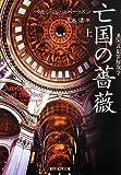 亡国の薔薇 上  (英国式犯罪解剖学) (創元推理文庫)