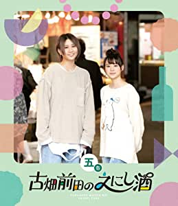 古畑前田のえにし酒 5缶 [Blu-ray]