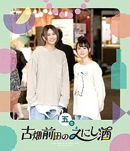 【Amazon.co.jp限定】古畑前田のえにし酒 5缶(L判ブロマイド付) [Blu-ray]