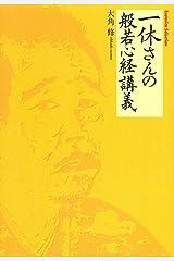 一休さんの般若心経講義 色即是空はとんちである エソテリカセレクション Kindle版