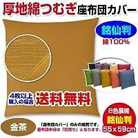 メーカー直販 厚地綿つむぎ 座布団カバー 銘仙判 55×59cm 日本製 ファスナー式 業務用 (金茶)