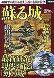 蘇る城 (別冊宝島 2401)