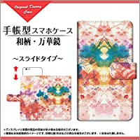 jetfon ジェットフォン 手帳型 スライドタイプ 手帳タイプ ケース ブック型 ブックタイプ カバー スライド式 和柄・万華鏡 F:chocalo