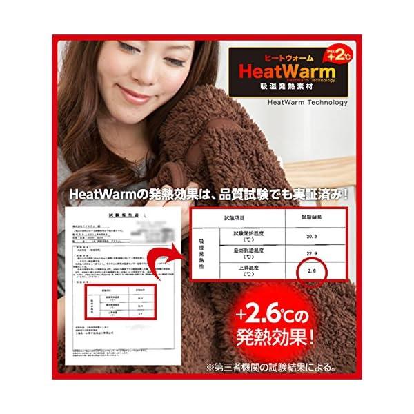 Heat Warm (ヒートウォーム) 毛布 ...の紹介画像4