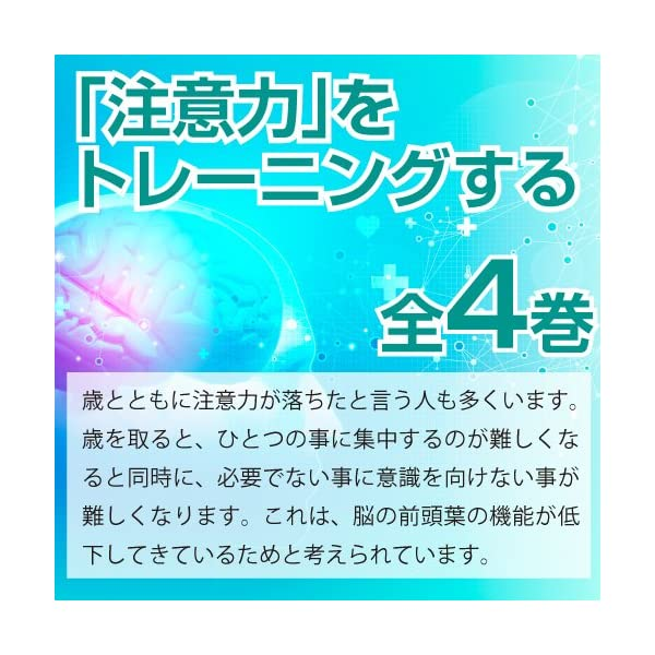いきいき脳楽エイジング 注意力編|DVD4枚組...の紹介画像5
