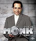 名探偵モンク シーズン 5 バリューパック[DVD]