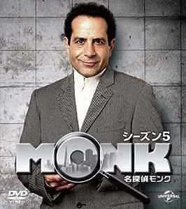 名探偵モンク シーズン 5 バリューパック [DVD]