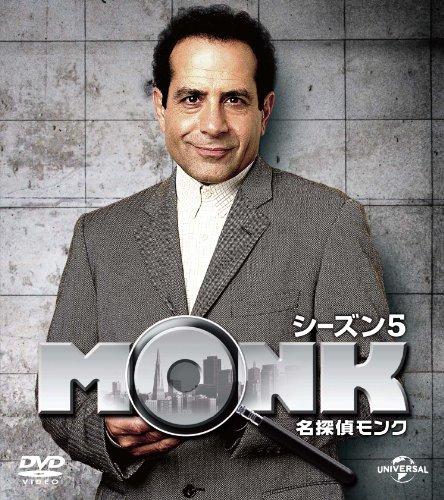 名探偵モンク シーズン 5 バリューパック [DVD]の詳細を見る