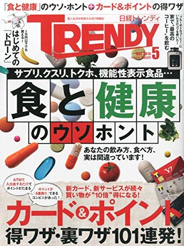 日経TRENDY(トレンディ)2015年5月号〔雑誌〕の詳細を見る