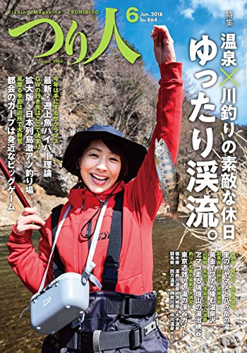 つり人 2018年6月号 (2018-04-25) [雑誌]
