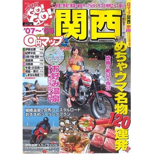 0円マップ関西 '07~'08―ツーリングgo! go! (SAN-EI MOOK ツーリングGO!GO!エリアガイドシリーズ)
