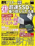 超速SSDにサクッと乗り換えられる本 (アスキームック)