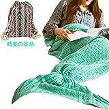 MAGF 人魚毛布 お昼寝毛布 可愛いひざ掛け 人魚姫に変身 着る毛布 ソファ毛布 柔らかい 暖かい 防寒 さまざまな色 185x85cm(ミントグリーン平織り)