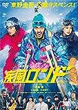 疾風ロンド[DVD]