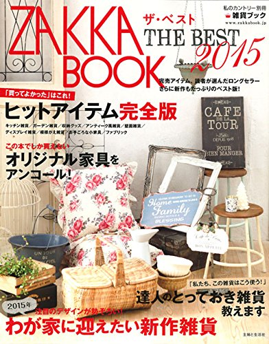 RoomClip商品情報 - ZAKKA BOOK THE BEST 2015 (私のカントリー別冊)