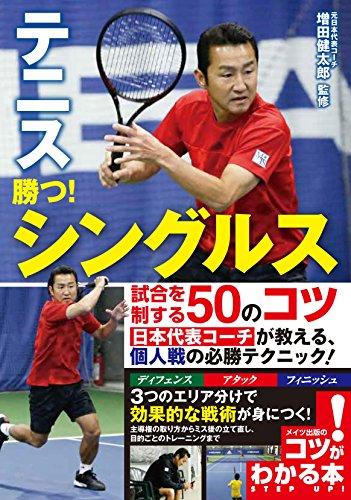 テニス 勝つ! シングルス 試合を制する50のコツ (コツが...