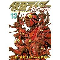 仮面ライダーSPIRITS(13) (月刊少年マガジンコミックス)