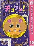 チョコタン! 10 (りぼんマスコットコミックスDIGITAL)