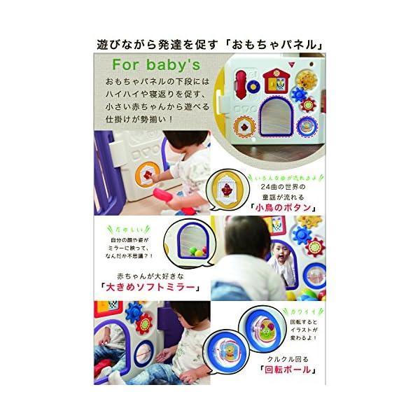 日本育児 ベビーサークル ミュージカルキッズラ...の紹介画像3