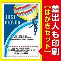 【差出人印刷込み 50枚】引越報告はがき・転居お知らせ MS-01 引っ越し ハガキ 葉書