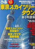 ぴあ東京スカイツリータウン&新・下町散策―話題の新名所と周辺エリアを遊ぶならこの1冊で! (ぴあMOOK)