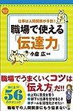 職場で使える「伝達力」 (100万人の教科書)