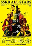 SSKB ALL STARS Anniversary Live 【百十四の執念】(DVD) 画像