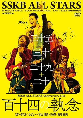 SSKB ALL STARS Anniversary Live【百十四の執念】[DVD]