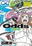 Odd VS!(16) (アクションコミックス)