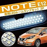 日産 ノート E12 e-POWER対応 LEDルームランプ 2Pセット ホワイト 3chip SMD 89灯