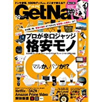 GetNavi 2018年9月号 [雑誌]