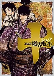 十 ~忍法魔界転生~(10) (ヤングマガジンコミックス)