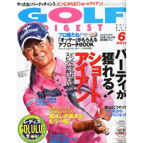 GOLF DIGEST (ゴルフダイジェスト) 2011年 06月号 [雑誌]