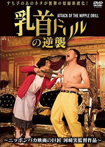 乳首ドリルの逆襲 〜ATTACK OF THE NIPPLE DRILL〜 [DVD]