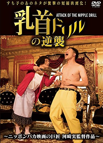 乳首ドリルの逆襲 ~ATTACK OF THE NIPPLE DRILL~ [DVD]