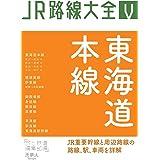 JR路線大全 東海道本線
