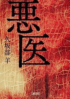 [久坂部 羊]の悪医 (朝日文庫)
