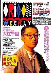 オリコン・ウィークリー 1992年7月27日号 通巻664号