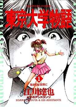 [江川達也]の東京大学物語(1) (ビッグコミックス)