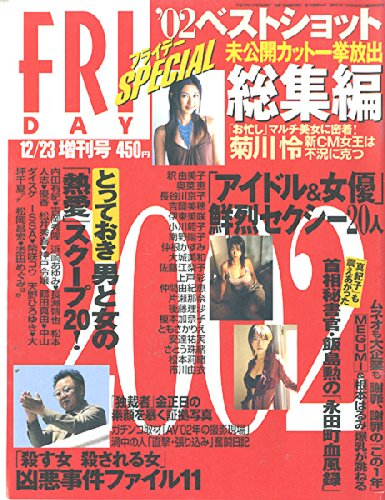 FRIDAY  (フライデー) SPECIAL'02 2002年12月23日増刊号[「お忙し」マルチ美女に密着!菊川怜 新CM女王は不況に克つ][雑誌] (FRIDAY (フライデー))