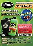 応急タイヤ補修システム【SLIME (スライム)】パンク修理キット!コンプレッサー付属 スマートリペア