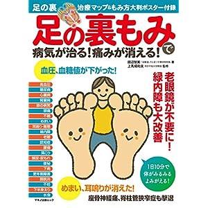 足の裏もみで病気が治る! 痛みが消える! (足の裏治療マップ&もみ方大判ポスター付き)