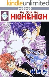HIGH&HIGH 9巻 表紙画像