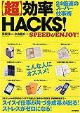 「超」効率HACKS!