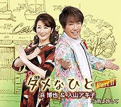 ダメなひと PartII♪浜博也&入山アキ子のCDジャケット