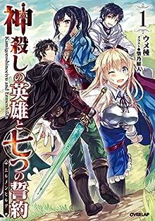 神殺しの英雄と七つの誓約<エルメンヒルデ> 第01巻 [Novel Kami goroshi seiyaku erumenhirude  vol 01]