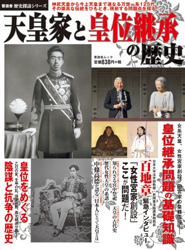 天皇家と皇位継承の歴史 (歴史探訪シリーズ・晋遊舎ムック)