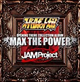スーパーロボット大戦×JAM Project OPENING THEME COLLECTION ALBUM 「MAX THE POWERD」